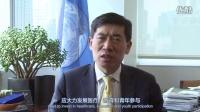 亚太局局长徐浩良谈2016亚太区域人类发展报告