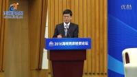 厦门市长裴金佳致辞2016海峡两岸经贸论坛
