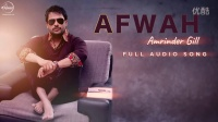 Afwah 《Full Audio》 - Amrinder Gill - Latest Punjabi Song 2016 - 旁遮普语歌