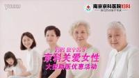 南京京科妇科医院提醒陪伴,是给妈妈最好的礼物