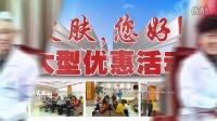 视频: 安庆肤康皮肤病研究院评价-专家QQ2101735683
