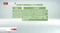 2016年义务教育阶段入学工作时间安排 北京新闻 160415