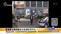 黄浦警方微信曝光12名闯红灯行人 上海早晨 160417