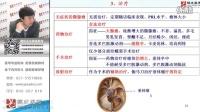 35内分泌疾病总论与下丘脑-垂体疾病