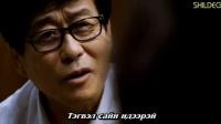 mongol hadmal kino