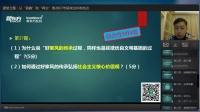 """从""""春晚""""和""""两会""""看2017考研政治时政热点 刘源泉"""