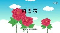 22 植物歌