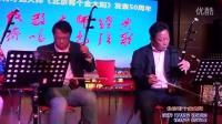 视频: 北京有个金太阳 邓伟民 徐正宏 徐新华 蒋云龙 上海万里国际二胡沙龙