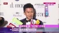 每日文娱播报20160418邓超要攒私房钱? 高清