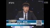 """白云博先生特邀作客第一财经""""投资相对论""""节目片段"""