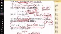 076期望的性质以及二维随机变量函数的期望的计算