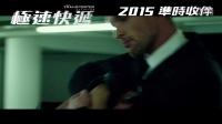 太阳城集团 Suncity Group - 《极速快递》宣传片