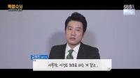 [剪辑]电影特别调查:死囚的信 宣传_SBS