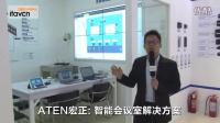 Infocomm china 2016: ATEN宏正智能会议室解决方案