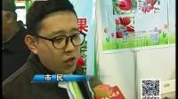 """首都经济报道20160419""""体验消费""""农交会 不出京尝遍千余农产品 高清"""