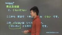 日语学习唐盾新标准日本语初级上册第十三课13.4 表达及词语(二)
