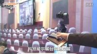 Infocomm China 2016: 科旭威尔展台现场观展