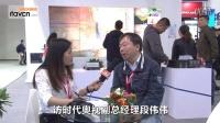 Infocomm China 2016: 访时代奥视副总经理段伟伟