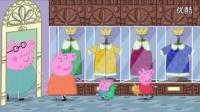 粉红猪小妹 博物馆 小猪佩奇 佩佩猪 小猪佩奇动画片全集 粉红猪小妹中文版全集 动漫 游戏 peppa pig 第四季 英文版 讲故事 儿童故事 幼儿