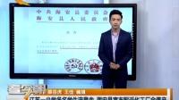 江苏一小学多名学生流鼻血 海安县宣布附近化工厂全 160421