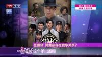 每日文娱播报20160421张嘉译吴秀波同框 高清
