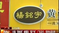 广东总代:鸡肉也是冻肉 20160421  联播四川
