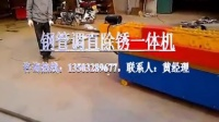 浙江厂家直销建筑设备钢管调直机 双曲线钢管调直机 KK3最新网址入口相关视频