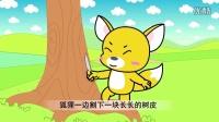 故事寓言类52-狐狸小猴和老虎的故事