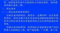 管理会计 全54讲 唐云波-西安交通大学-07