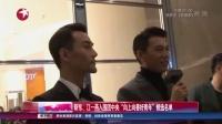 """靳东、江一燕入围团中央""""向上向善好青年""""候选名单 娱乐星天地 160422"""