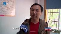 热点关注:杭州——小区公共自行车库竟被改成酒窖 新闻深一度 160422
