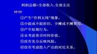 公司理财 全54讲 王茜薇-西安交通大学-07