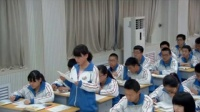高一下《名教自然》北师大版语文教学视频-北京怀柔二中 杨秀娟