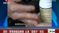 """深圳:警惕保健品推销 认准""""蓝帽子""""标志 超级新闻场 160423"""
