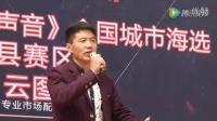 山东曹县【林枫】《中国好声音》视频