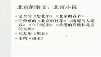 《京味天地》北师大版语文案例实录-北京怀柔五中 董艳梅