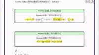 【教學影片】提要132:Gamma 函數之函數值及其特殊關係▕ 講師:中華大學土木系呂志宗教授