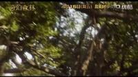 奇幻森林完整版合乐彩票平台登录国语版2016