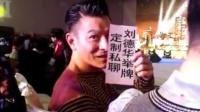 刘德华举牌小视频代做 招代理 红桃k网络 招学徒