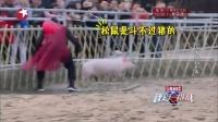 小岳岳赶猪被吐槽太胖了 160424