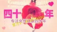 视频: 花红雪莲贴 全国总代 (V:472675090)
