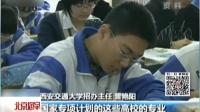 新闻链接:关注2016高考招生——三大专项计划  助农村学子圆梦 北京您早 160425