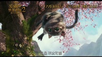 《爱丽丝梦游仙境2》中国特别版预告片
