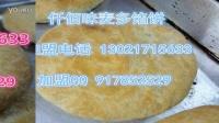 麦多馅饼配方转让-青岛麦多馅饼加盟公司免加盟费学技术多少钱
