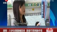 湖南:八岁女童腹痛四月 原是竹签刺肠作怪 超级新闻场 160427