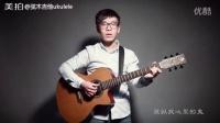 薛之谦《丑八怪》吉他弹唱~(弦木客服微信...|弦木吉他ukulele