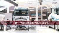 北京车展  第一代福田互联网汽车正式发布