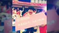 视频: 首届微商节!花红全国总代stz829