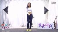 【秀舞时代 小羽】 Nobody 舞蹈 Wonder Girls   3  正面 紧身牛仔裤热舞_高清