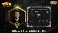 炉石传说中欧对抗赛赛中国选手巡礼